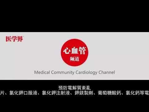 Schichtung des kardiovaskulären Risikos bei Hypertonie