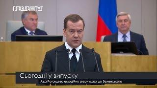 Випуск новин на ПравдаТут за 18.04.19 (20:30)