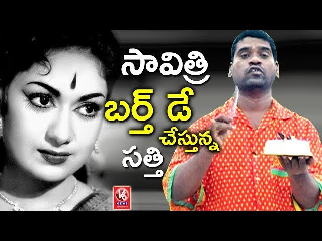 Bithiri Sathi Pays Tributes To Actress Savitri | Celebrates Birth Anniversary