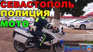 ГИБДД Севастополь мото