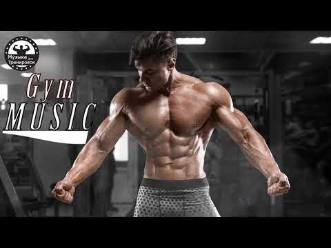 Лучшая Музыка для Тренировок Mix 2018 Тренажерный Зал Тренировки Мотивация Музыка EDM House & Trap