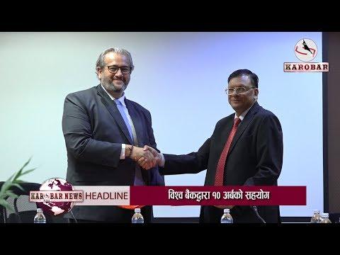 KAROBAR NEWS 2019 07 12 विश्व बैंकले दियो नेपाललाई १० अर्बको सहयोग