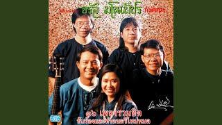 "Video thumbnail of ""Soontaree Vechanont - ล่องแม่ปิง"""