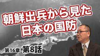 第16章 第08話 朝鮮出兵から見た日本の国防