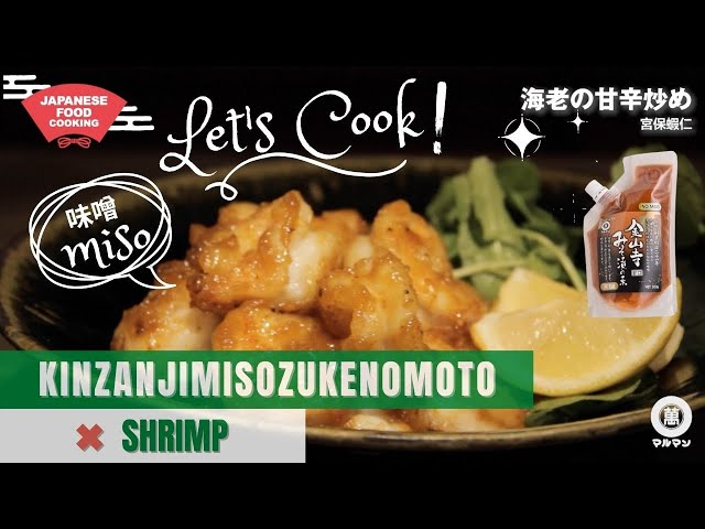 JAPANESE FOOD COOKING「Stirーfried shrimp with eweet and spicy flavor」マルマン 金山寺みそ漬の素「海老の甘辛炒め」英語
