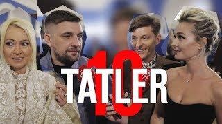 10 лет TATLER