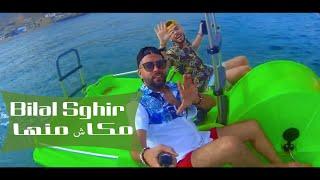 تحميل و مشاهدة Bilal Sghir ( Makach Menha - ماكاش منها ) clip officiel 2019 MP3