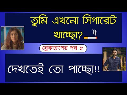 Conversation After Breakup - 8   ব্রেকআপের পর - ৮   A Sad Love Story   Duet Voice Shayari