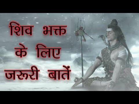 यह पाप भगवान शिव भी नहीं करते माफ़ - Shiv Bhakt ke liye batten