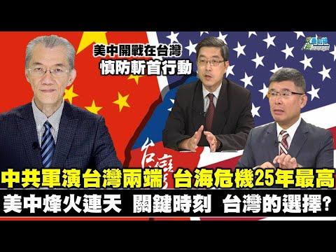 《政經最前線-無碼看中國》200822-EP80美中烽火連天 關鍵時刻 台灣的選擇?