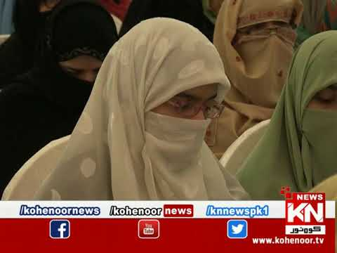 Dora-e-Tafser-e-Quran 13 May 2020 | Kohenoor News Pakistan