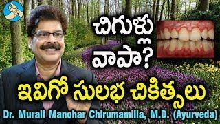 చిగుళ్ల వాపును ఇలా తగ్గించుకోండి. Ayurvedic Remedies for Gum Bleeding and Swelling by Dr. Murali