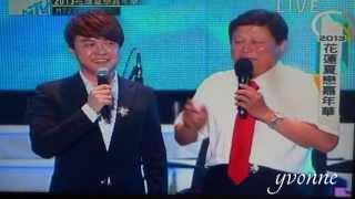 2013-07-05 - 翁立友【 2013花蓮夏戀嘉年華 】