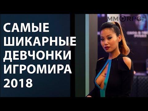 Самые шикарные девчонки ИгроМира 2018. Часть 1