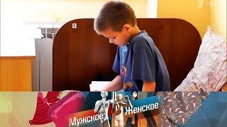 Мужское / Женское - Побег кмаме. Выпуск от23.08.2017