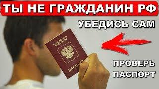 У тебя нет гражданства РФ - это прописано в законе и указано в паспорте   Pravda GlazaRezhet