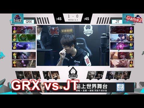 2018/3/22 FoFo拿出威寇茲中路 史迪奇1秒變走Hana丨GRX vs JT Game2