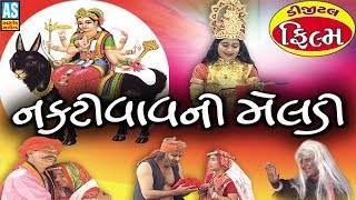Nakti Vav Ni Maa Meldi Film || Meldi Maa Na Parcha || Nakti Vav Ni Maa Meldi Full Story