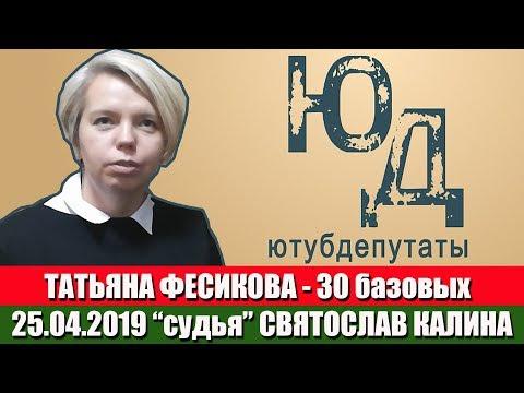 25.04.2019 г. Таццяна Фесікава 30 базавых
