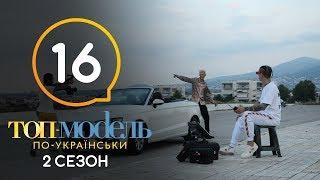 Топ-модель по-украински.Выпуск 16. 2 сезон. 14.12.2018