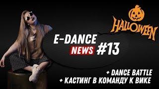 (12+) E-DANCE News #13 Halloween Dance Battle / Кастинг в закрытую группу к Вике Винокуровой Уфа