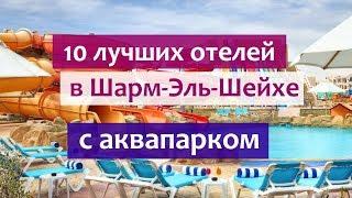 Лучшие отели Шарм-Эль-Шейха с аквапарками и водными горками.