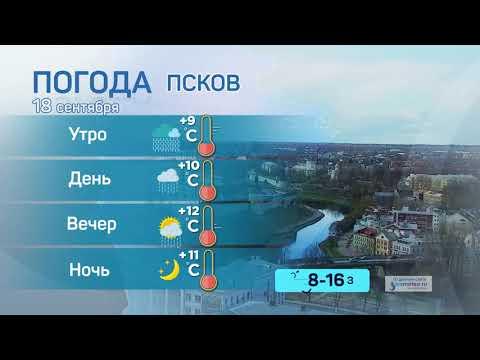 Прогноз погоды / 18.09.2020