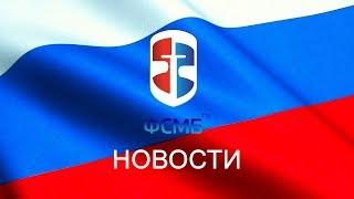 Свежий выпуск НОВОСТЕЙ ФСМБР!
