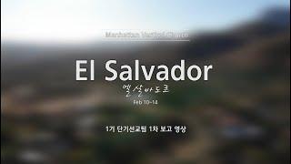2020′ 엘살바도르 단기 선교 (1차 보고)