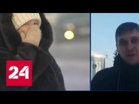 Сильнейший мороз сковал Красноярск - Россия 24