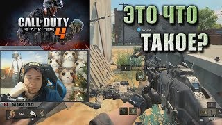 MakataO и Call of Duty: Black Ops 4