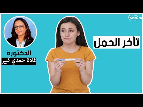 Dr Ghada HAMDI KEBIR Gynécologue Obstétricien