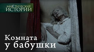 Обложка на видео - Мистические истории. Комната у бабушки. Сезон 2