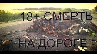 18+ ПОДБОРКА САМЫХ ЖУТКИХ АВАРИЙ #1