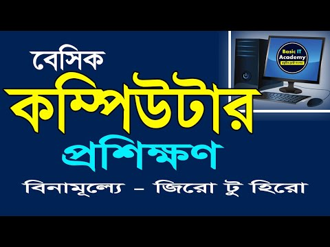 Basic Computer Course For Beginners | Complete Computer Training Windows 10 | Bangla Tutorial 2021