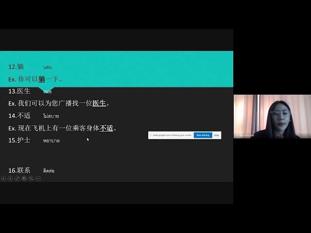บทที่13ภาษาจีนเพื่อธุรกิจการบิน
