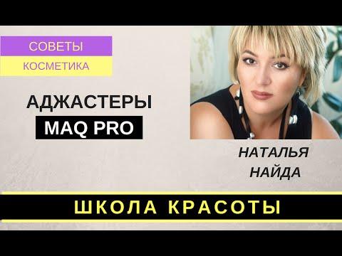 Аджастеры Maq Pro. Рекомендации по выбору качественной косметики от Н. Найда