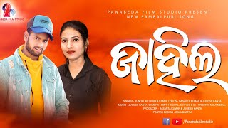 Zaahil    Kundal K Chhura & Kiran    Sambalpuri New Song    Panabeda Film Studio