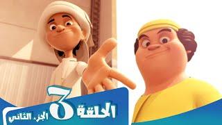 S1 E3 Part 2 مسلسل منصور | المضمار