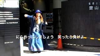 田中美里FLOW「愛愛愛に撃たれてバイバイバイ」踊ってみる