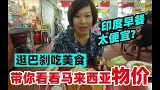25 中国人在大马生活:看看马来西亚物价|逛菜场吃美食 中文横行 【马来西亚槟城】