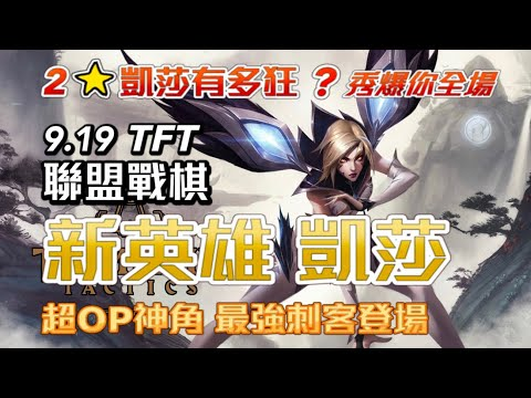 9.19 TFT新英雄「凱莎」神角再世,2星竟然狂到這地步?9刺客最關鍵的一張牌!虛空遊俠刺客(LOL KaiSa )PBE搶先看!