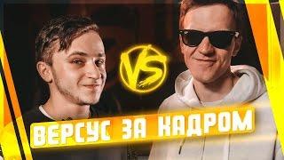 VERSUS BPM 140: Ларин VS Джарахов ЗА КАДРОМ