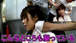 凝りすぎてなかなか寝付けない肩こりお姉さん②【Free Massage Of  Shoulder .Shibuya Station Square.】Japanese Style Massage.