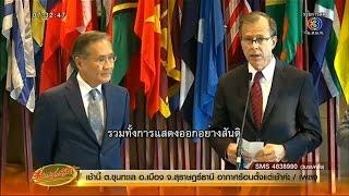 เรื่องเล่าเช้านี้ กต.หารือทูตมะกัน โต้สหรัฐฯประณามไทยละเมิดสิทธิฯ (13 พ.ค.59)