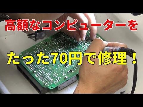 高額なエンジンコンピューターを激安で修理する!ハイエースのECU修理(コンデンサー交換)
