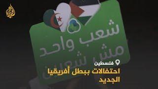 🇵🇸 🇩🇿 غزة تشتعل فرحا بفوز الجزائر بكأس الأمم الأفريقية