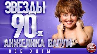 Анжелика Варум ✩ Звёзды 90-х✩Все Хиты✩Любимые Песни от Любимого Артиста✩Звездные Хиты Десятилетия