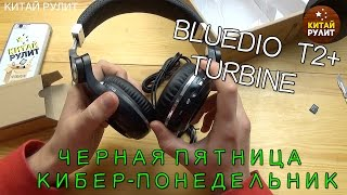 Посылка из Китая №1255.Gearbest. Bluedio T2+TURBINE черная пятница