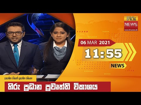 Hiru News 11.55 AM | 2021-03-06